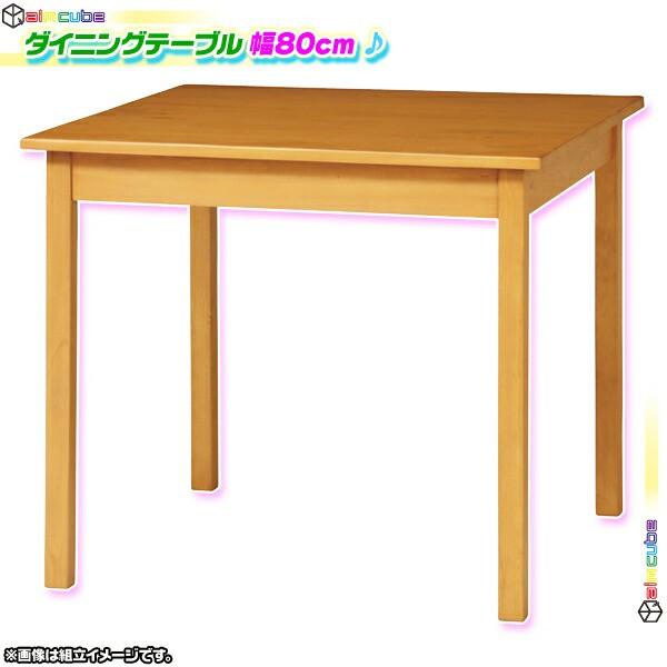 ダイニングテーブル 80cm幅 2人用 コーヒーテーブ...