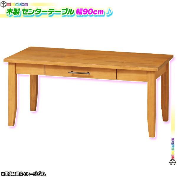 センターテーブル 木製 引き出し付 リビングテー...