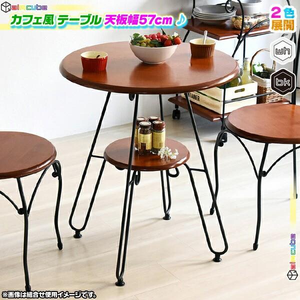 ラウンドテーブル 幅60cm ダイニングテーブル ア...
