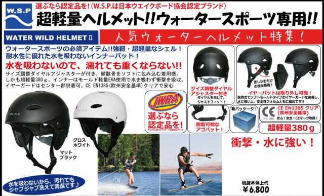 W.S.P [ウォータースポーツ用 超軽量 ヘルメット ...