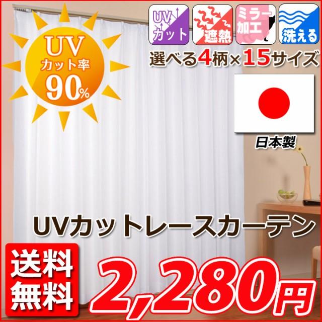 全サイズ1,980円【UVカット率90%】『 UVプロテク...