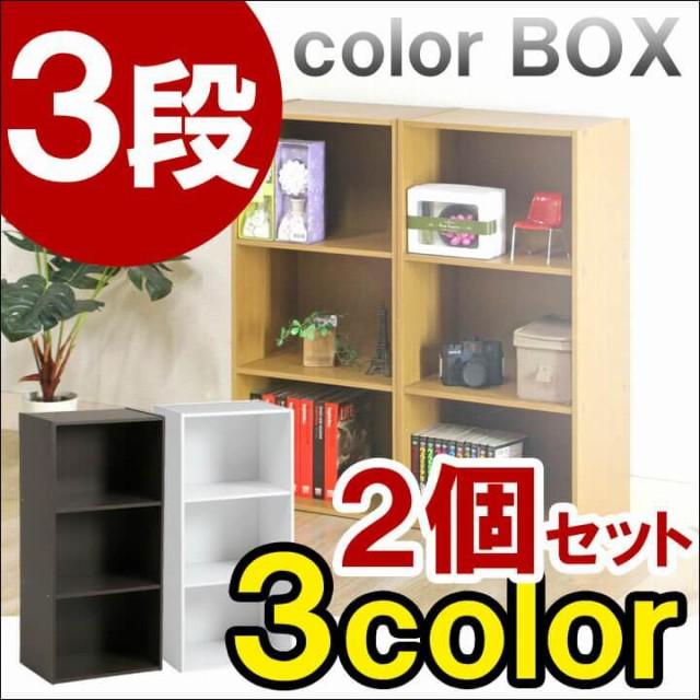 【2個セット】3段カラーボックス『HP943』【IT】...