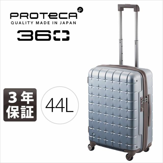 プロテカ スーツケース 360 サンロクマル ポリッ...