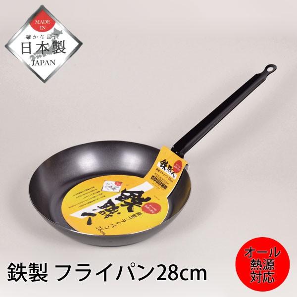 鉄製フライパン 28cm 鉄職人【日本製】 鉄のフラ...