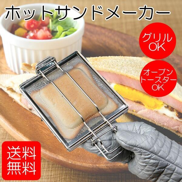 ホットサンドメーカー アミ 【日本製】【送料無料...