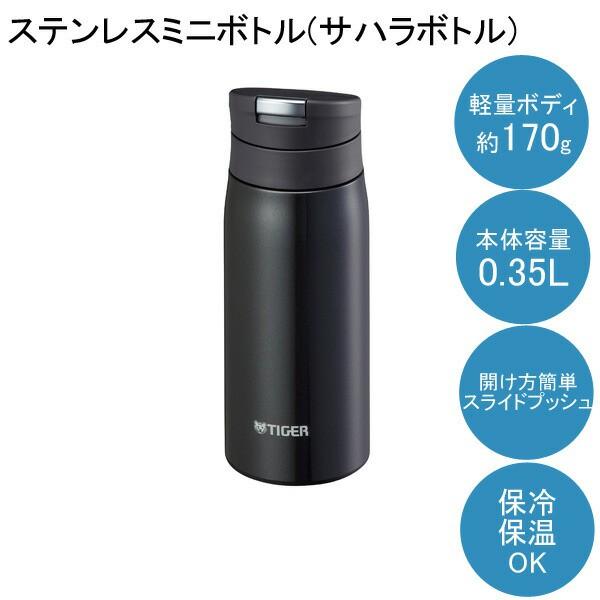 タイガー ステンレスボトル サハラ 0.35L ランプ...