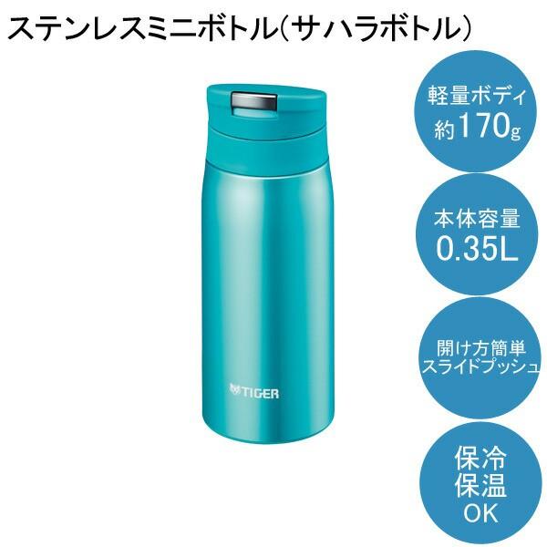 タイガー ステンレスボトル サハラ 0.35L ホリゾ...