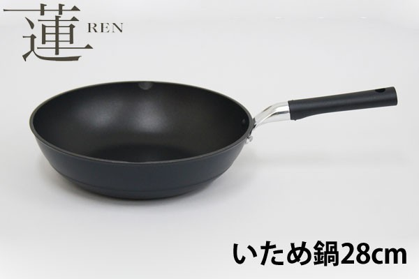 UMIC ウルシヤマ金属 蓮(REN) いため鍋28cm テフ...