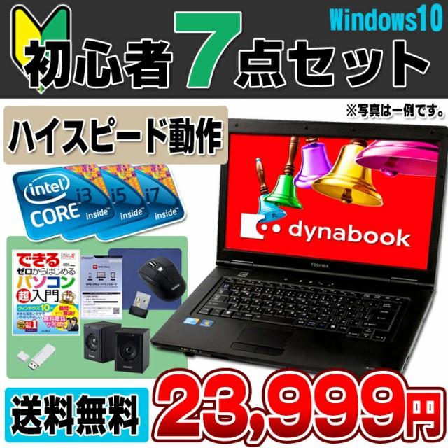 初心者PC入門セット 中古パソコン Windows10 おまかせノートPC 15型ワイド Corei3/i5/i7 メモリ4GB HDD160GB DVDROM Windows10 Office付