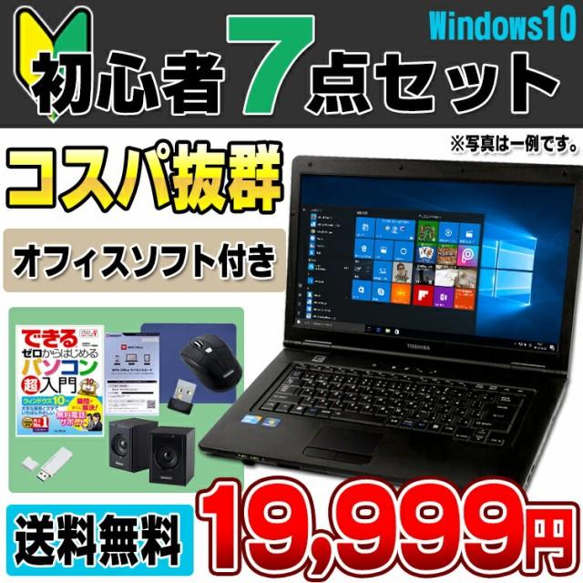 初心者PC入門セット おまかせノートパソコン Windows10 15型ワイド メモリ2GB HDD160GB DVDROM 15型ワイド Office付き 中古パソコン