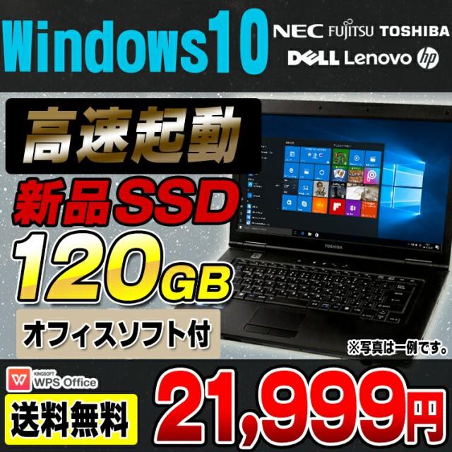 高速起動!新品SSD120GB搭載 Windows10 店長おまかせノートパソコン 15型ワイド デュアルコア メモリ4GB DVDROM 無線LAN Office付き 中古