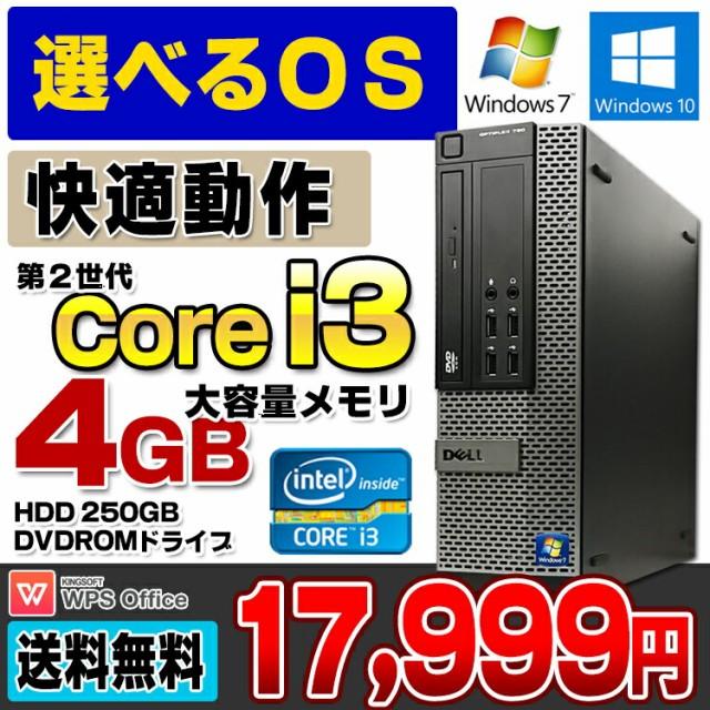 選べるOS★ Windows10 or Windows7 DELL Optiplex 790 SF Corei3 2120 メモリ4GB HDD250GB DVDROM Office付き 中古 デスクトップパソコン
