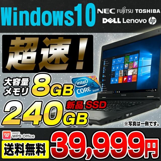 超高速!新品SSD240GB+大容量メモリ8GB Windows10 店長おまかせノートパソコン 15型ワイド Corei5 DVDマルチ 無線LAN Office付き 中古