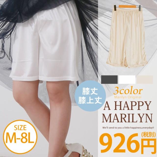 M〜8L/4L-8Lサイズ追加!! 膝丈 & 膝上丈 の サテ...