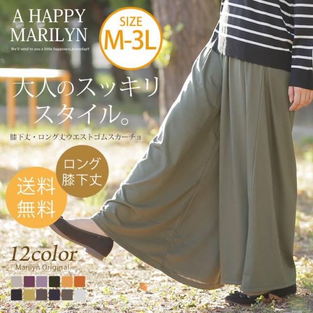 【送料無料】M〜3L/膝下丈・ロング丈 ウエストゴ...
