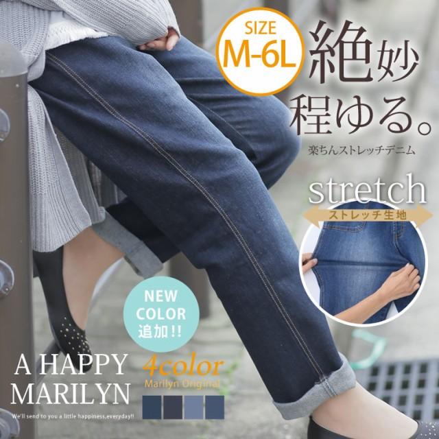 M〜6L/ウエストゴム 楽ちん 程ゆるシルエット ス...