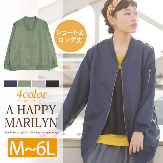 M〜6L/ショート・ロング丈から選べる ジップアッ...