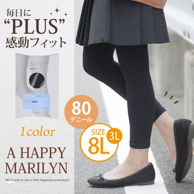 3L〜8L/ゆったり大きいサイズ展開 80デニール レ...