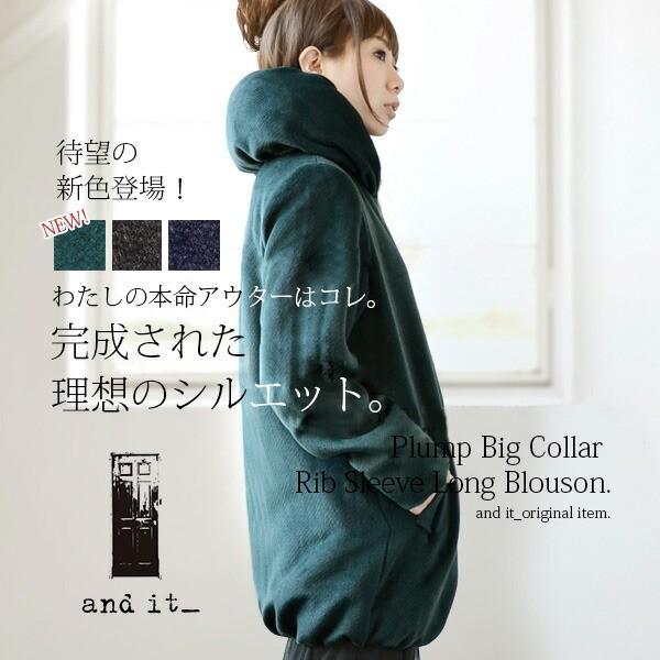 【and it_】ぷっくりBIGカラー袖リブロングブルゾ...
