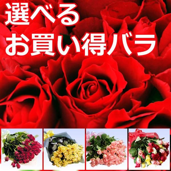 【誕生日】 【花】 バラの花束 15本から 年齢の数...