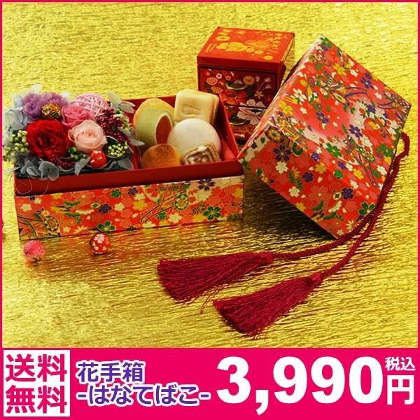 【送料無料】 プリザーブドフラワー 「花手箱 -は...
