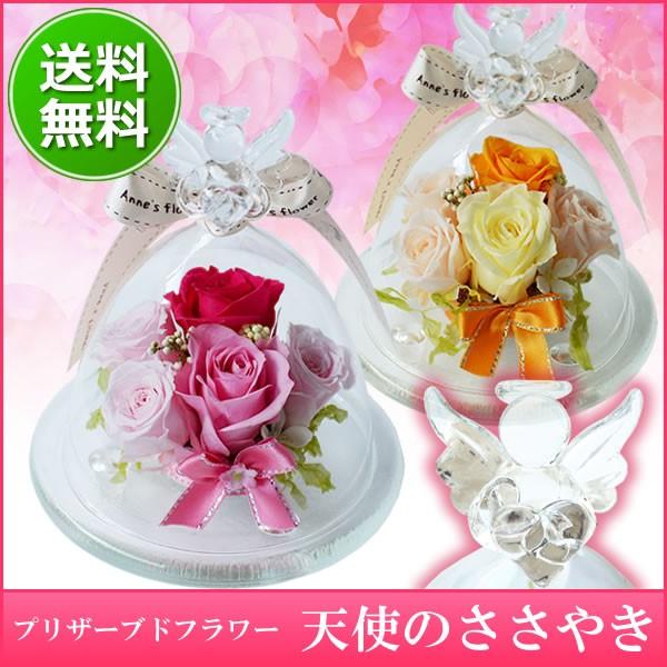 【誕生日】 【花】 【送料無料】プリザーブドフラ...