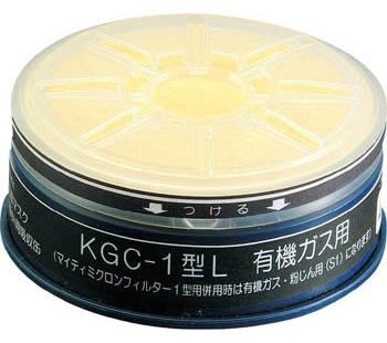 【興研】 有機ガス用 吸収缶(C) KGC-1型L マイ...