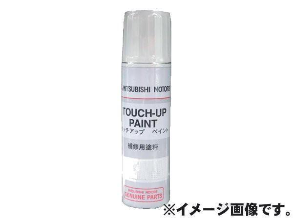 タッチアップペイント タッチペン 三菱 【W13...