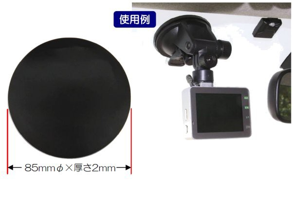 JETイノウエ 吸盤補強シート ピタット君2 85mm...