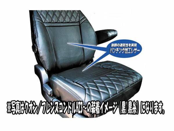 JETイノウエ 車種専用シートカバーCOMBI クオン...