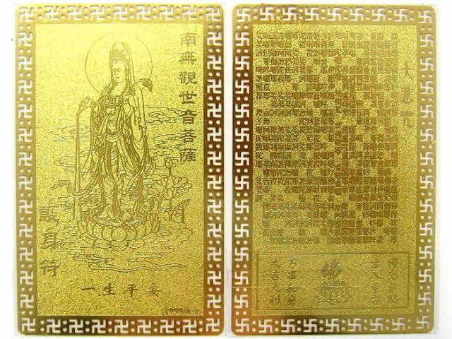 【護符】【雑貨卸屋】金運護符 カード (金属製) ...