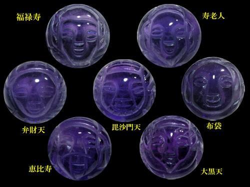 七福神 アメジスト 立体手彫り玉セット 12mmセッ...