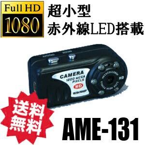 超小型赤外線LED搭載1080pフルハイビジョン ビデ...