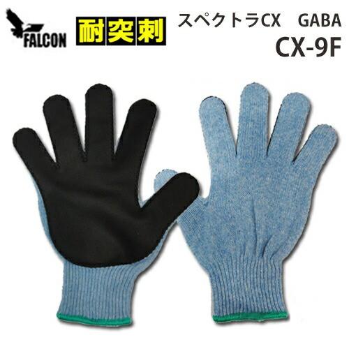 耐突刺防止手袋 防刃手袋 作業用手袋 防刃グロー...