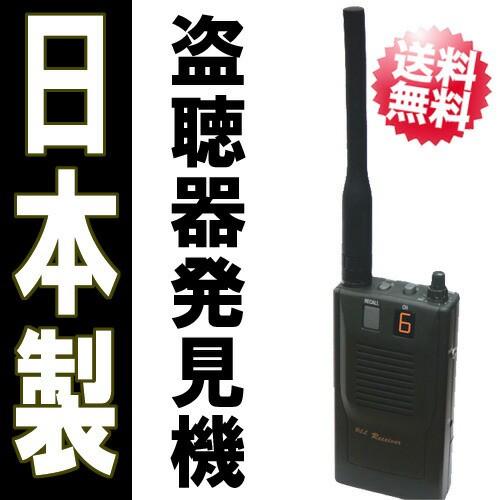 【送料無料】日本製 盗聴器 発見器 盗聴器 探知機...