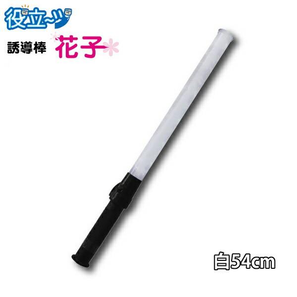 誘導灯「花子」54cm 高輝度 白色LED使用!白色 誘...