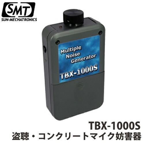ノイズ・振動発生型盗聴妨害器 TBX-1000S