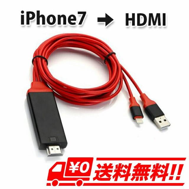 iPhone HDMIケーブル Lightning to HDMI変換 簡単...