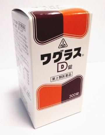 【第二類医薬品】ホノミ漢方薬 ワグラスD 300錠 ...