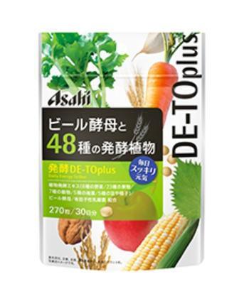 ビール酵母と48種の発酵植物 270粒×3個セット