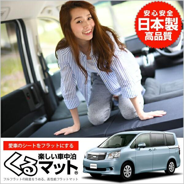 ノア ヴォクシー マット 70系 ZRR70G (8人乗り) ...