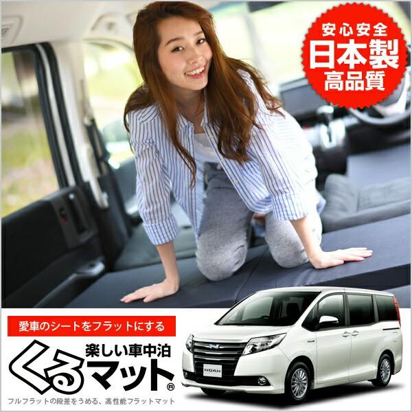 ノア ヴォクシー マット 80系 (7人乗り) 車中泊マ...