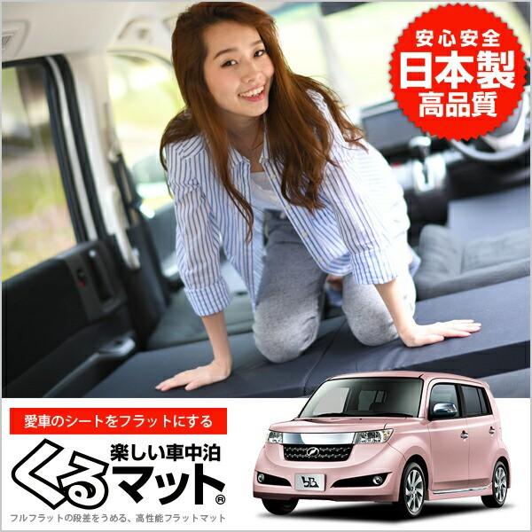 bB マット QNC20系 QNC21 QNC25 車中泊マットレス...