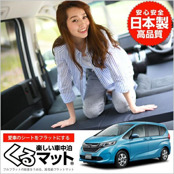 フリード+ フリード マット GB5/8系 (7人乗り) 車...