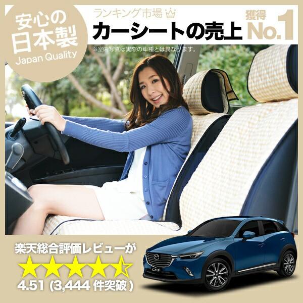 カーシートカバー CX-3 DK系 汎用 汚れ防止 かん...