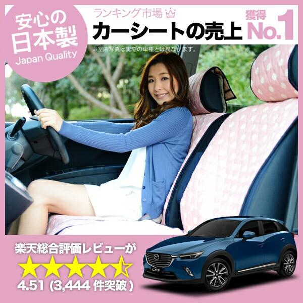 かわいいカーシートカバー CX-3 DK系 汎用 汚れ防...