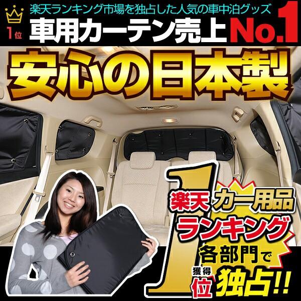 高品質の日本製!SUBARU XV GP7/GPE系 カーテン不...