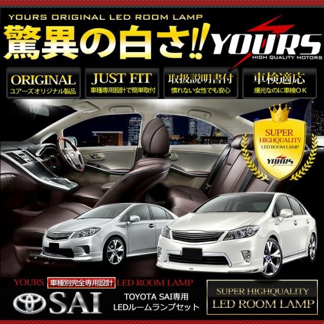 ★TOYOTA SAI -トヨタ サイ- 車種専用設計 ハイ...