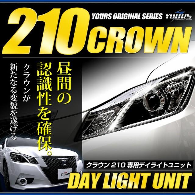 クラウン 210系(前期型)専用 LED デイライト ユニ...