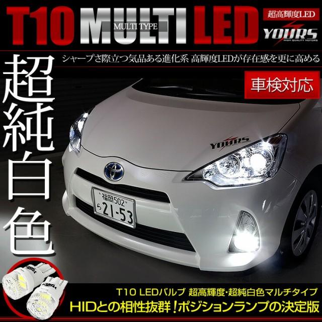 【T10】ディフュージョンLEDバルブ マルチタイプ ...